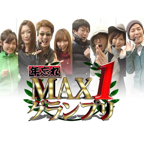 【特番】年忘れ MAX1 グランプリ