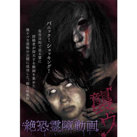 絶恐霊障動画 襲ウ