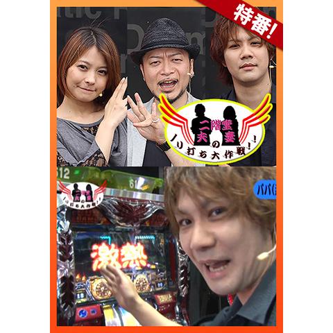 【特番】二階堂夫妻のノリ打ち大作戦!!
