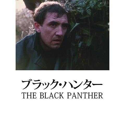 ブラック・ハンター