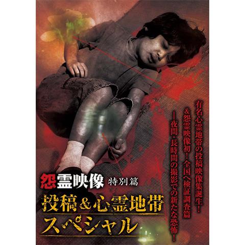 怨霊映像 特別篇 投稿&心霊地帯スペシャル