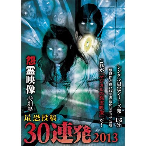怨霊映像 特別篇 最恐投稿30連発2013