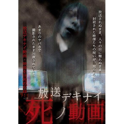 放送デキナイ 死ノ動画