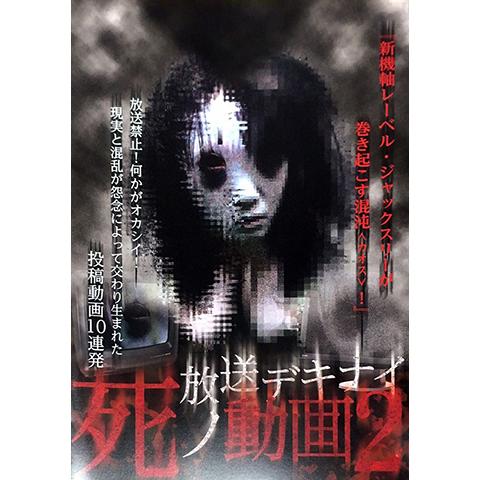 放送デキナイ 死ノ動画2