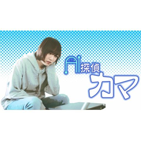 AI探偵カマ season 1 vol.1