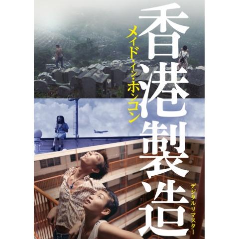 メイド・イン・ホンコン/香港製造 デジタルリマスター版