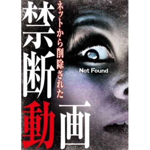 Not Found~ネットから削除された禁断動画