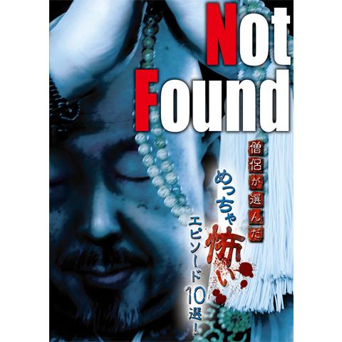 Not Found 僧侶が選んだめっちゃ怖いエピソード10選!