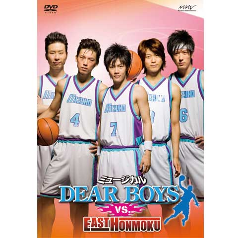 ミュージカル「DEAR BOYS」vs.EAST HONMOKU