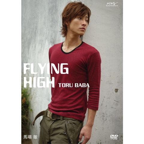 Men's DVD 馬場徹