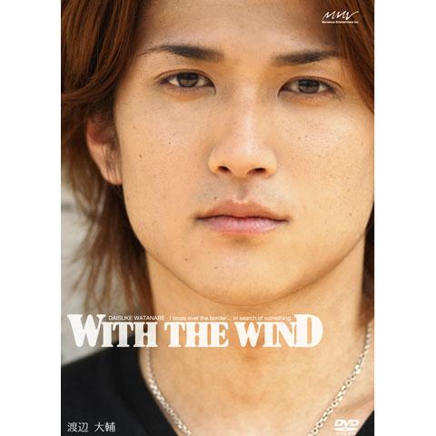 Men's DVD 渡辺大輔