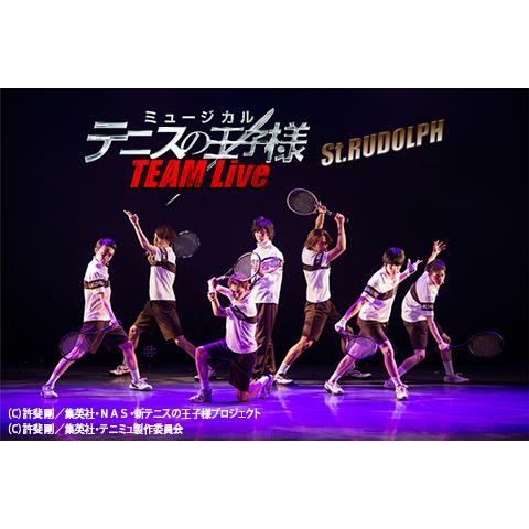 ミュージカル『テニスの王子様』TEAM Live St.RUDOLPH