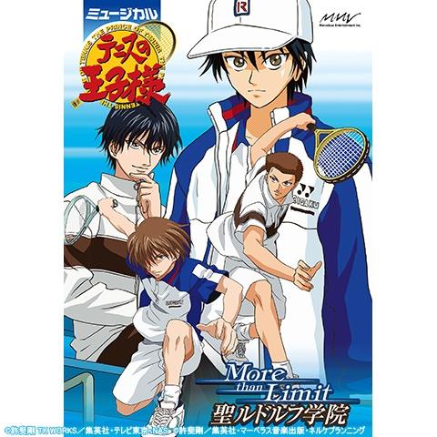 ミュージカル『テニスの王子様』More than Limit 聖ルドルフ学院
