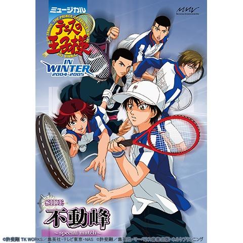 ミュージカル『テニスの王子様』in winter 2004-2005 side 不動峰 ~special match~