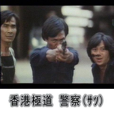 香港極道 警察(サツ)