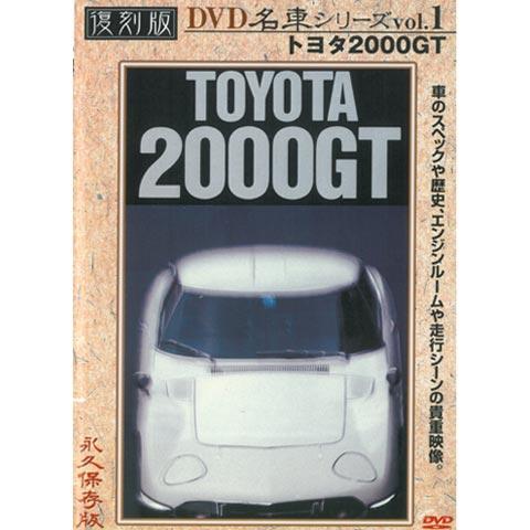 プレミアムカー復刻版(1) トヨタ2000GT
