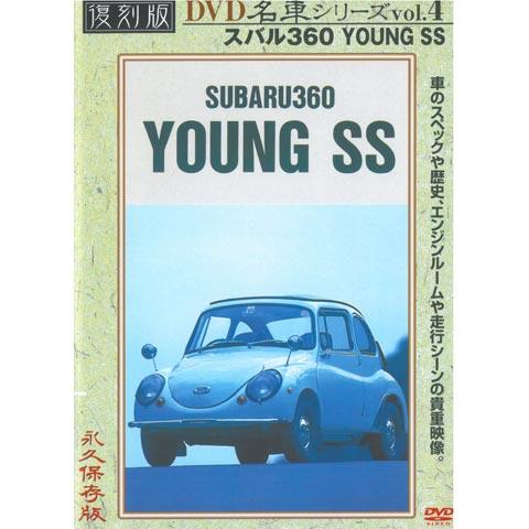プレミアムカー復刻版(4) スバル360ヤングSS