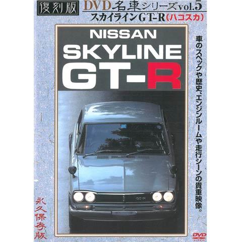 プレミアムカー復刻版(5) スカイラインGT-R