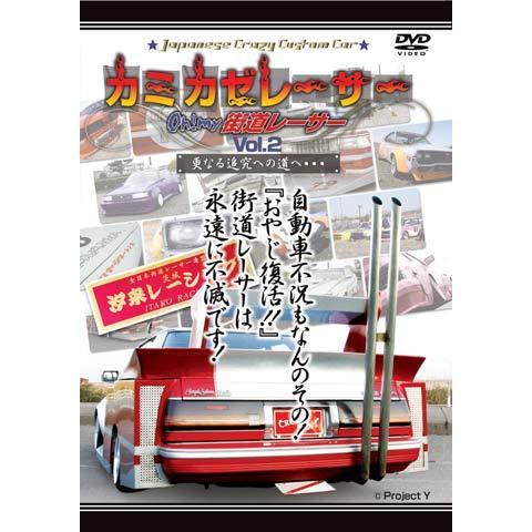 Japanese CrazyCustomCar カミカゼレーサー Oh!my街道レーサー Vol.2 更なる追究への道へ・・・