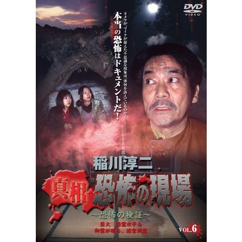 稲川淳二 真相 恐怖の現場 禁断の地、再び Vol.6