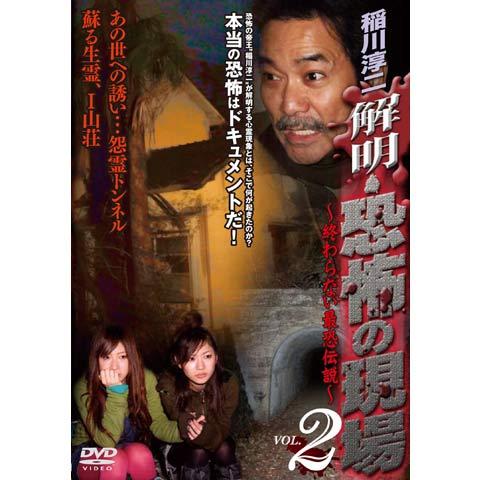 稲川淳二 解明 恐怖の現場 終わらない最恐伝説 Vol.2