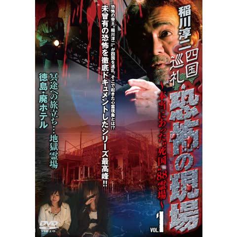 稲川淳二 四国巡礼 恐怖の現場 本当にあった死国88霊場 Vol.1