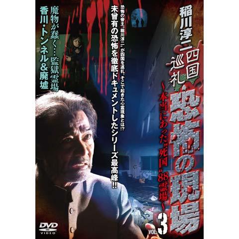稲川淳二 四国巡礼 恐怖の現場 本当にあった死国88霊場 Vol.3