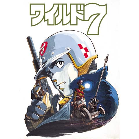 ワイルド7