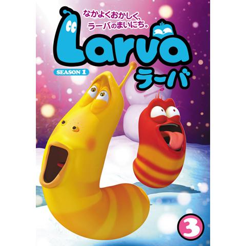 Larva(ラーバ) SEASON1 Vol.3