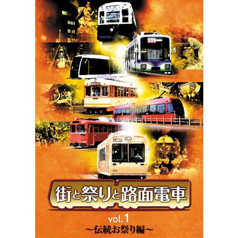 街と祭りと路面電車 Vol.1~伝統お祭り編~