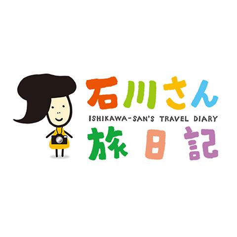 石川さん旅日記