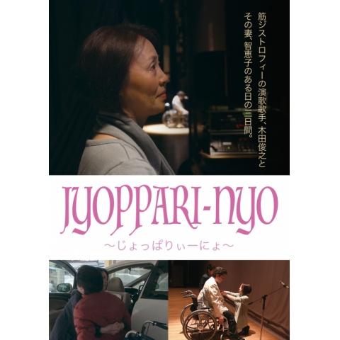 JYOPPARI-NYO ~じょっぱりぃーにょ~