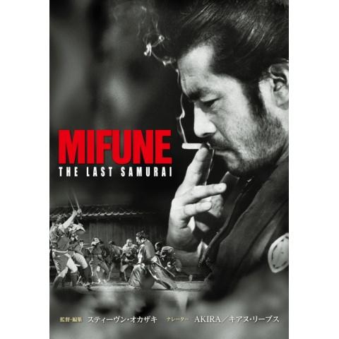 MIFUNE THE LAST SAMURAI