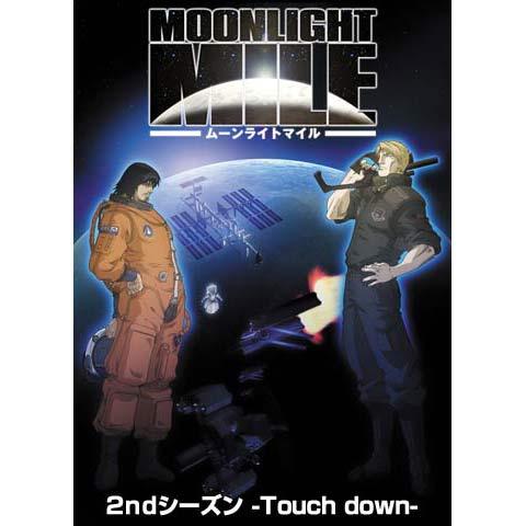 ムーンライトマイル 2ndシーズン -Touch down-
