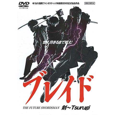 ブレイド 剣~Tsurugi