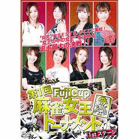 Fuji Cup 第1回麻雀女王トーナメント 1stステージ