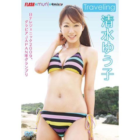 清水ゆう子 Traveling