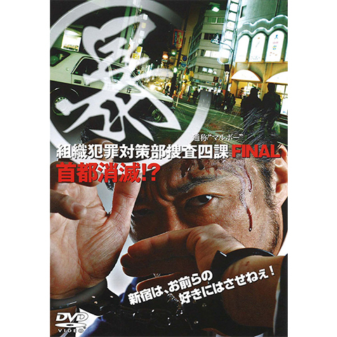 (暴)組織犯罪対策部捜査四課 5
