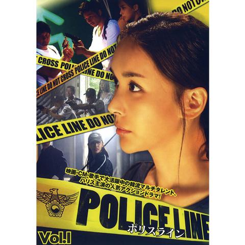 POLICE LINE Vol.1