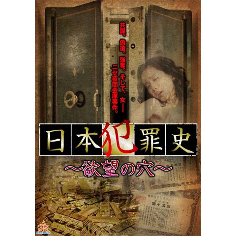 日本犯罪史 欲望の穴