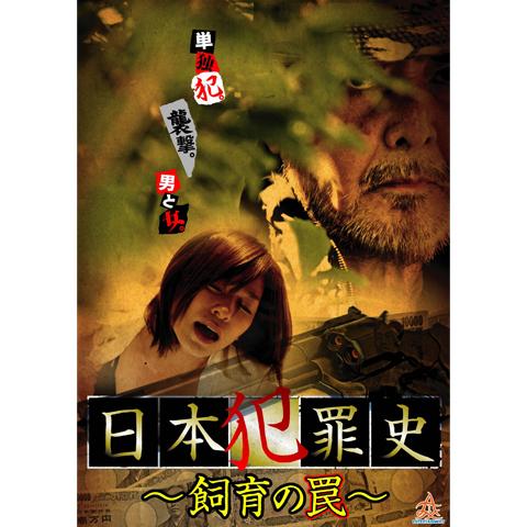 日本犯罪史 飼育の罠