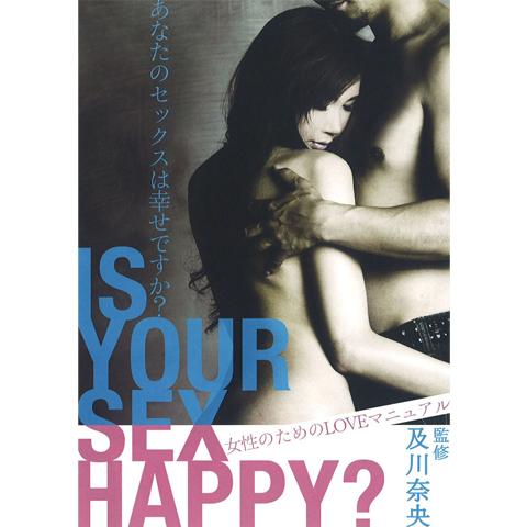 IS YOUR SEX HAPPY?~あなたのセックスは幸せですか~