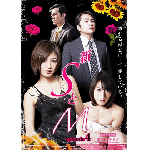 新 SとM episode4
