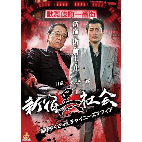 新宿黒社会 新宿やくざVSチャイニーズマフィア