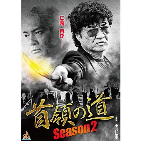 首領の道Season2