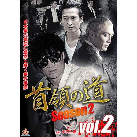 首領の道Season2 vol.2