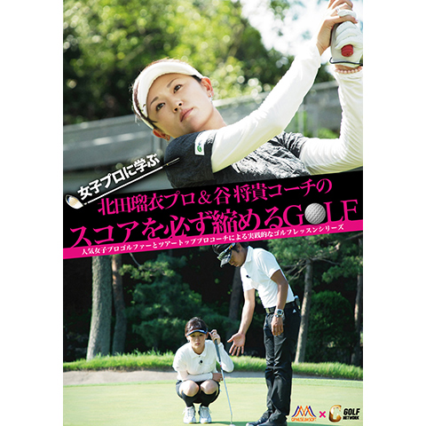 女子プロに学ぶ 北田瑠衣プロ&谷 将貴コーチの スコアを必ず縮めるGOLF