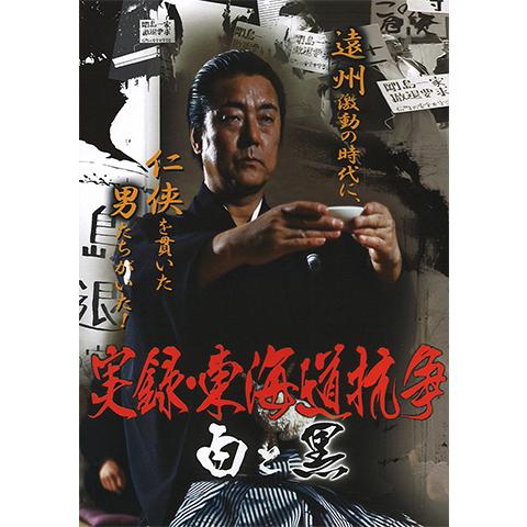 実録・東海道抗争 白と黒