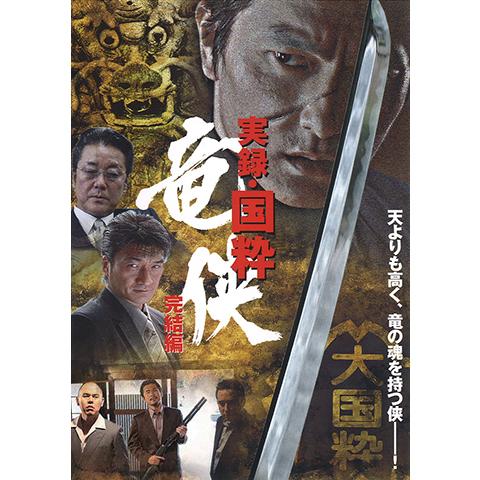 実録・国粋 竜侠 完結編