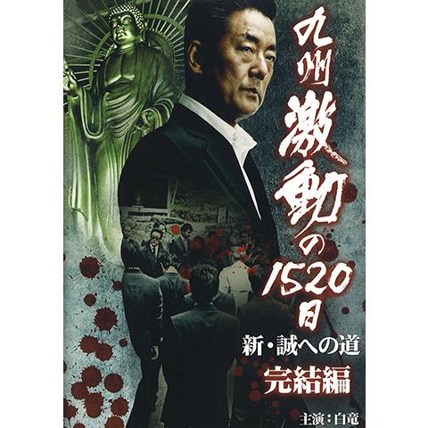 九州激動の1520日 ~新・誠への道~ 完結編